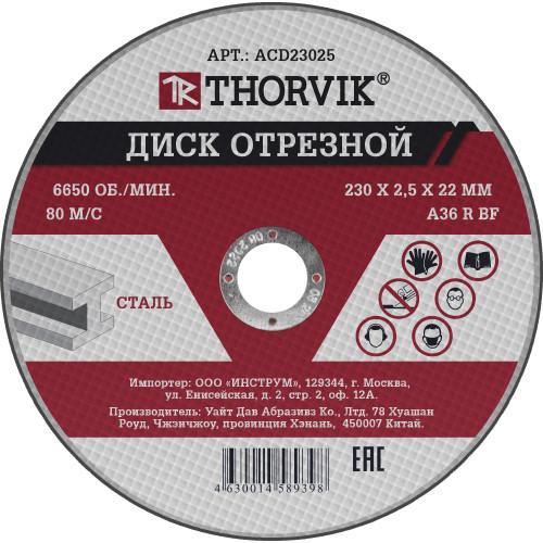 ACD23025 Thorvik Диск отрезной абразивный по металлу, 230х2.5х22 мм