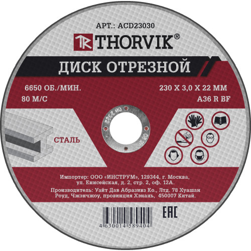 ACD23030 Thorvik Диск отрезной абразивный по металлу, 230х3.0х22 мм