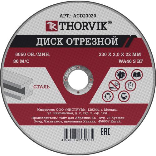 ACD23020 Thorvik Диск отрезной абразивный по металлу, 230х2.0х22 мм